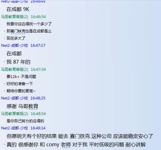 【已爆满】8期Python开发面授班-0828