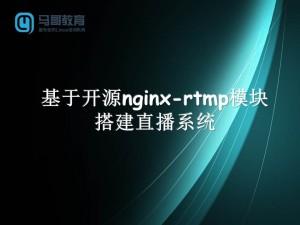 基于开源nginx-rtmp模块搭建直播系统