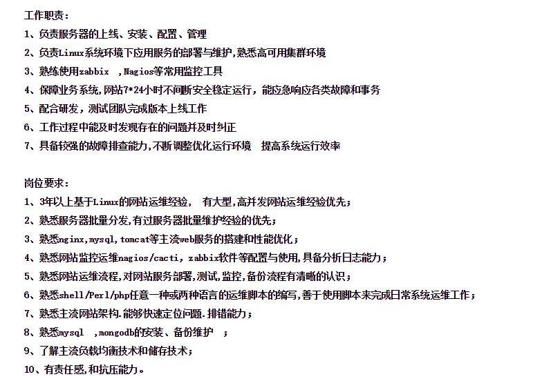 上海齐家网 急寻一名高级的运维开发人员 15–30k