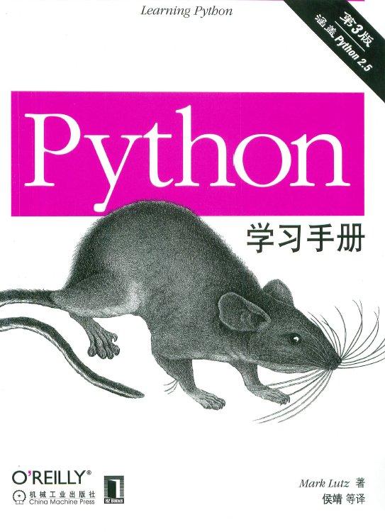 《Python学习手册(第3版) 》