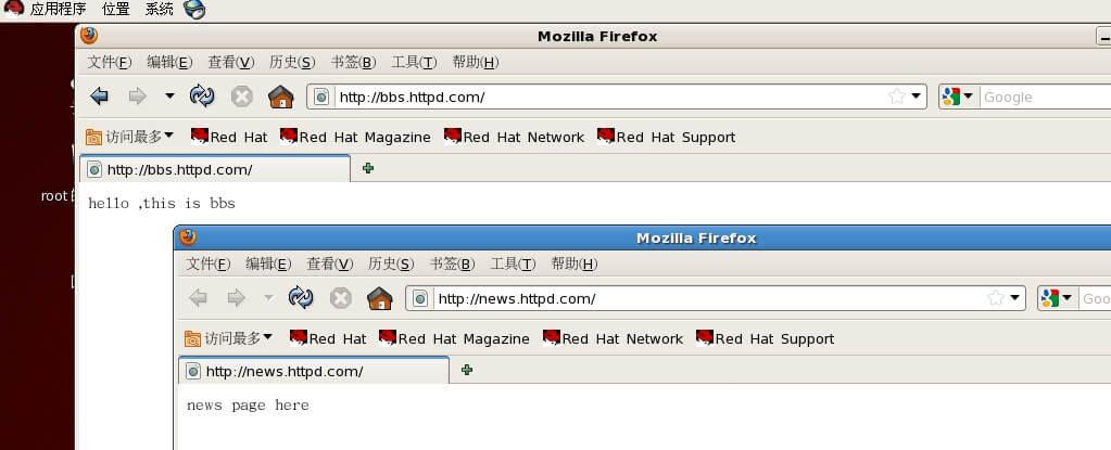 linux网站中虚拟主机的实现