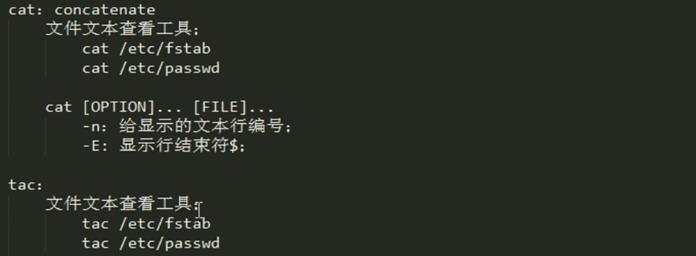 文件系统常用命令:cat命令