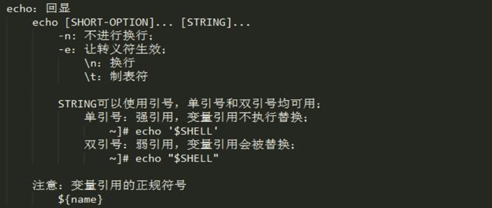 文件系统常用命令:echo命令