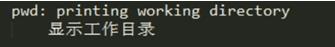 文件系统常用命令:pwd命令