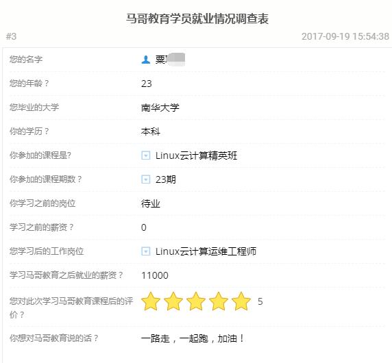 【学员喜讯-615期】应届生学Linux云计算4个月逆袭年薪14.3万