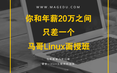 Linux面授班27期
