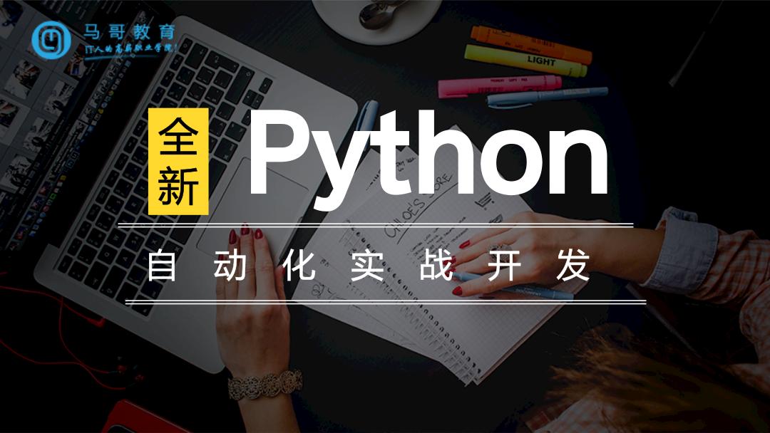 马哥教育Python全能自动化开发实战网络班09期开班招生