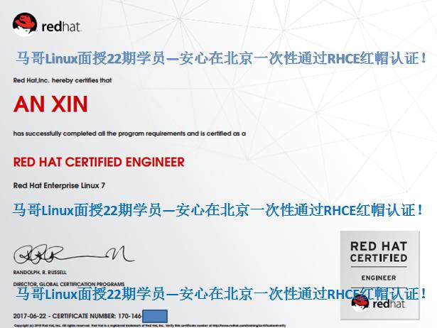 【学员喜讯-618期】Linux云计算22期面授班安心一次性通过RHCE!