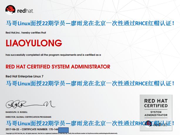 【学员喜讯-619期】Linux云计算22期面授班廖雨龙一次性通过RHCE!