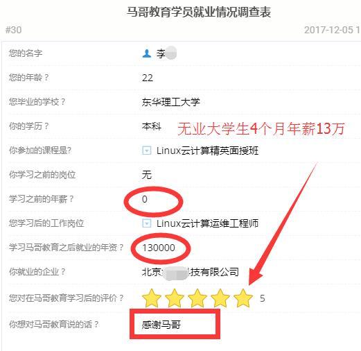 【学员喜讯-634期】无业大学生22岁学Linux云计算4个月就业13万