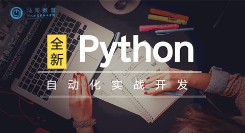 人工智能+Python全栈开发工程师(面授班)