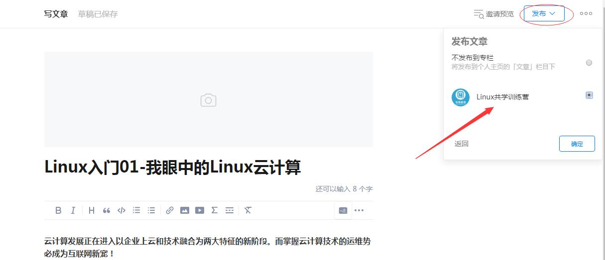 《Linux入门共学7天速成训练营》学习笔记软件知乎使用指南