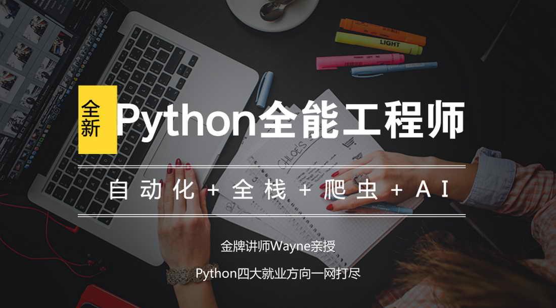 Python全能开发工程师(面授班)