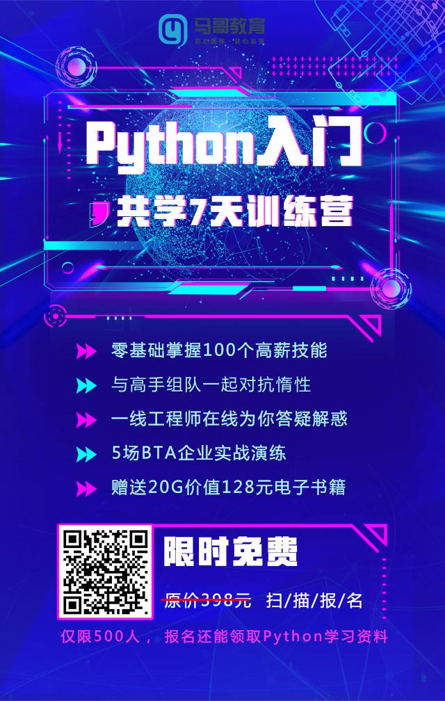 《Python入门共学7天速成训练营》第5天第三部分学习任务
