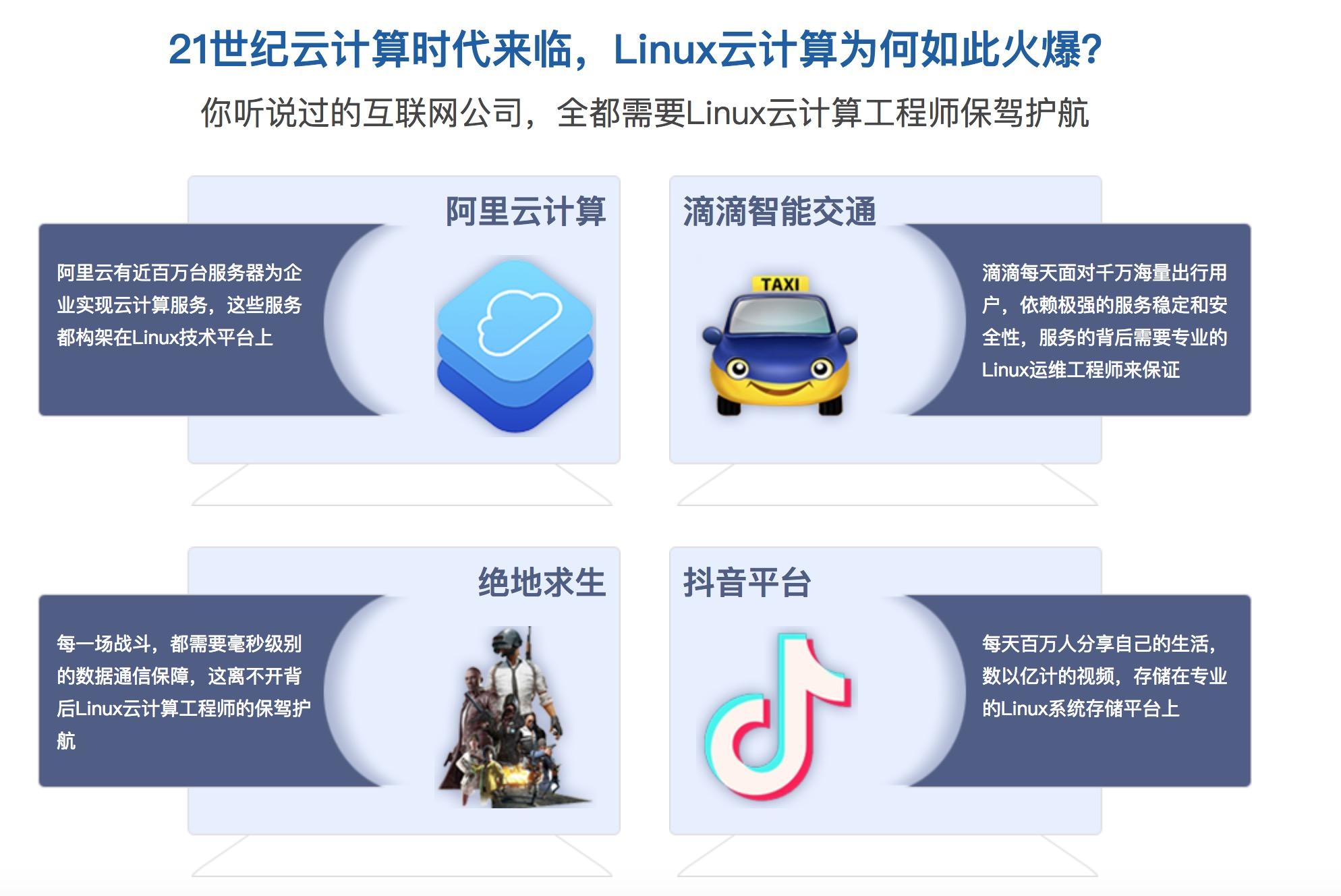 北京linux培训哪家好?听听过来人的建议!