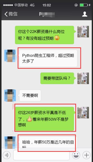 【学员喜讯-747期】Python爬虫工程师22K/月,年薪50W不是梦想,是近几年的工作目标!