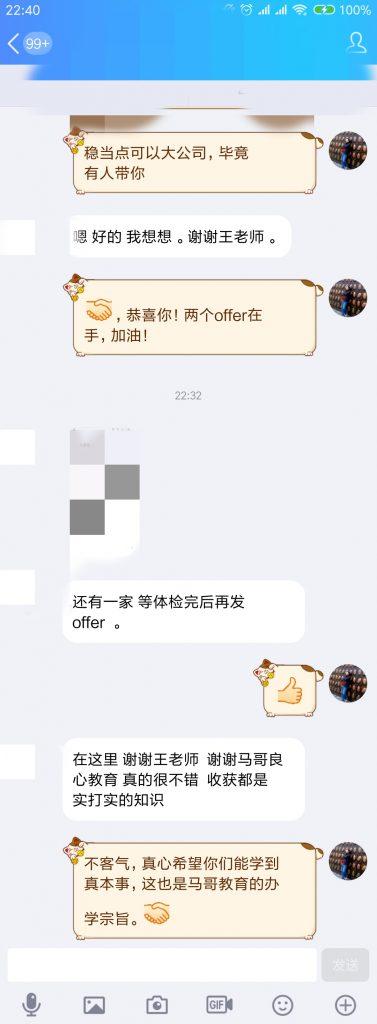 有偿抢票软件:躲得开搭载消费,躲不开信息泄露【马哥教育新闻快报356期】