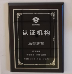 """马哥教育荣膺""""2019年度腾讯课堂金牌认证机构"""""""