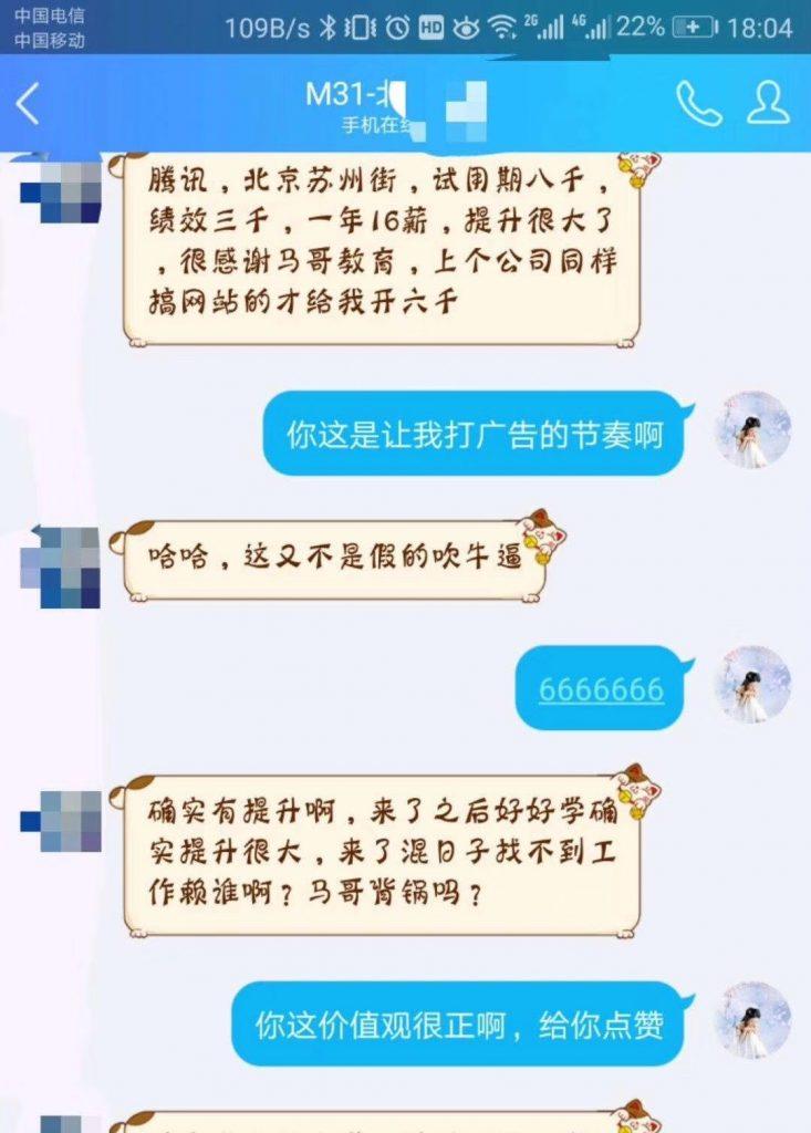 【学员喜讯-776期】-  马哥毕业小伙儿年薪近20W!在北京苏州街腾讯!