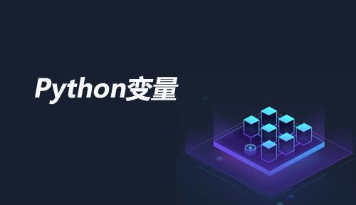 自学Python编程之变量
