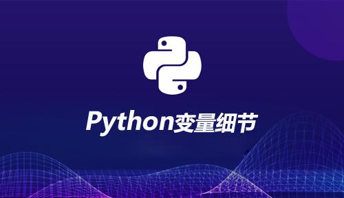 自学Python编程之变量细节讲解