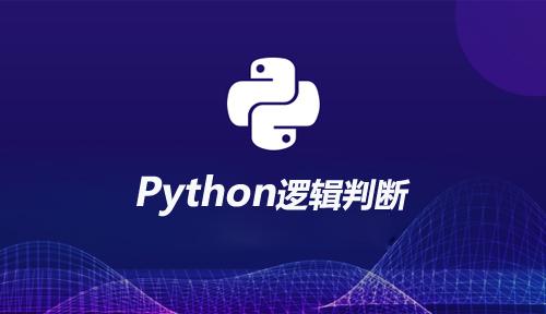 Python逻辑判断
