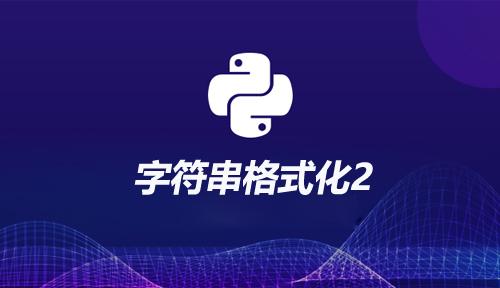 自学Python编程【第十四节】字符串格式化2