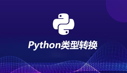 自学Python编程之类型转换