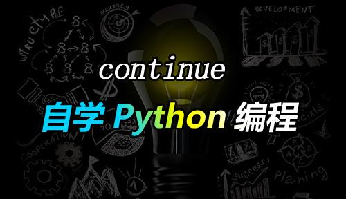 自学Python编程【第三十三节】continue