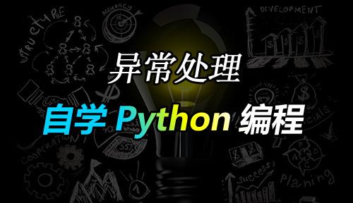 自学Python编程【第三十四节】异常处理