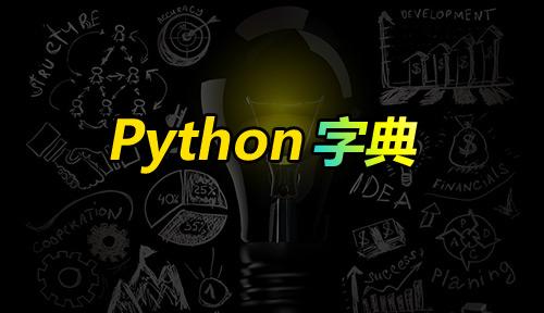 自学Python编程【第三十五节】字典