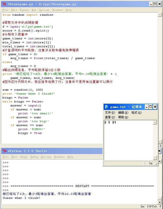 自学Python编程,用文件保存游戏
