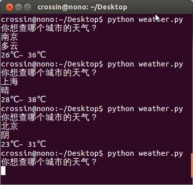 自学Python编程【第四十一节】查天气(1)