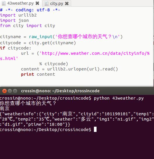 自学Python编程【第四十二节】查天气(2)