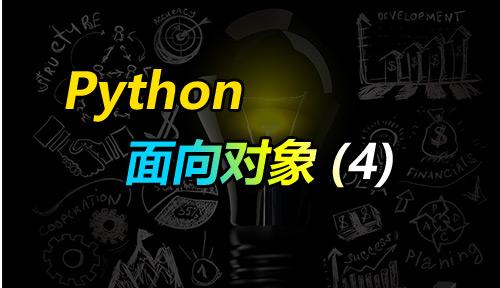 自学Python教程【第四十八节】面向对象(4)