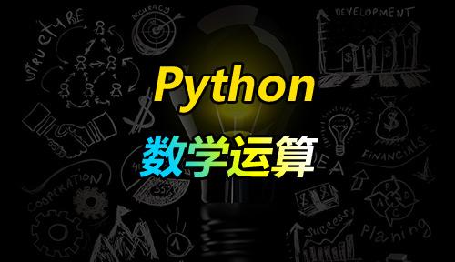 自学Python教程,数学运算