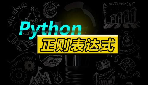 自学Python教程【第五十三节】正则表达式(1)