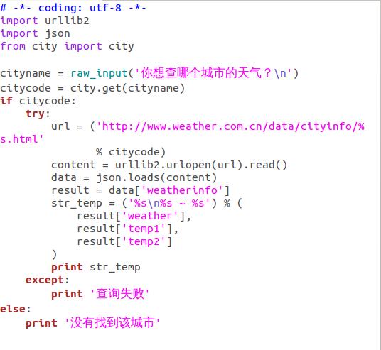 自学Python编程【第四十三节】查天气(3)