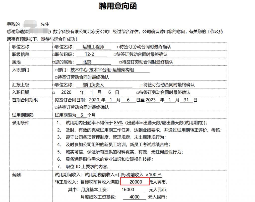 【学员喜讯-910期】试用期薪资100%,月收入20K~