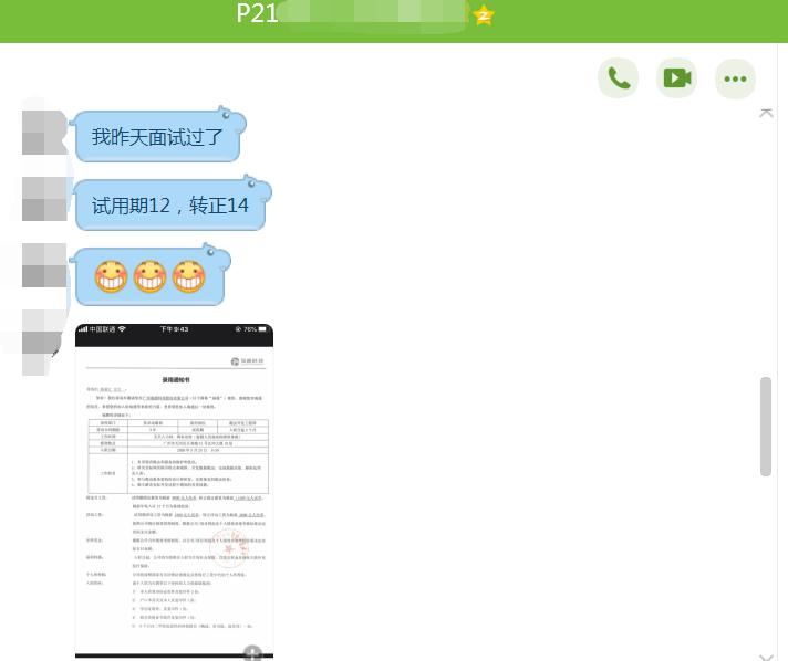 【学员喜讯-912期】试用期薪资12k,转正14K~