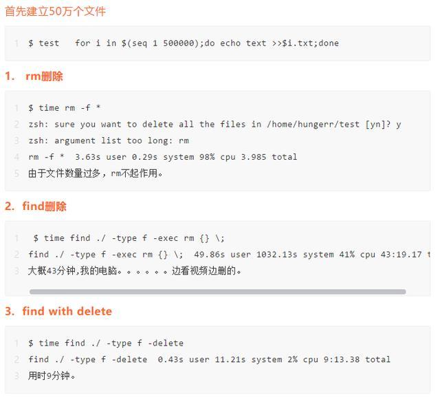 Linux下删除大量文件效率对比
