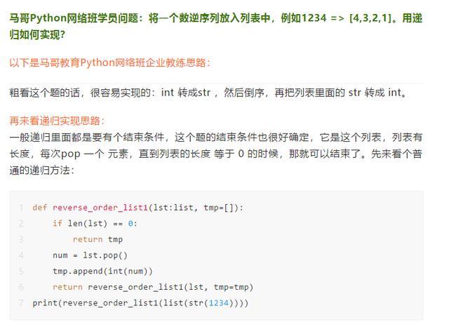 Python将一个数逆序列放入列表中