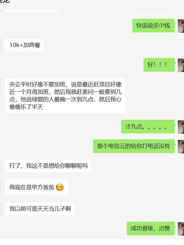 【学员喜讯-917期】培训后,月薪10K+  ,成功晋级甲方爸爸!