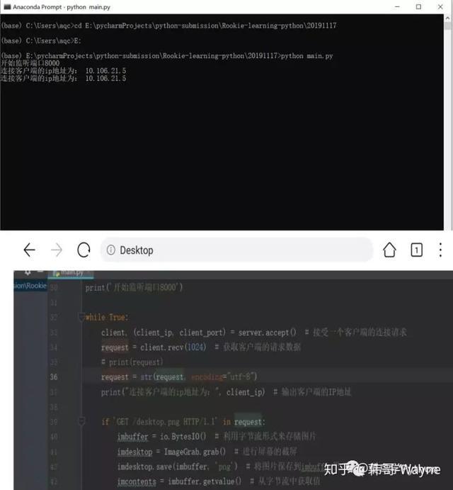 当心啊!仅仅50行Python,就可以在手机端看小姐姐的电脑桌面