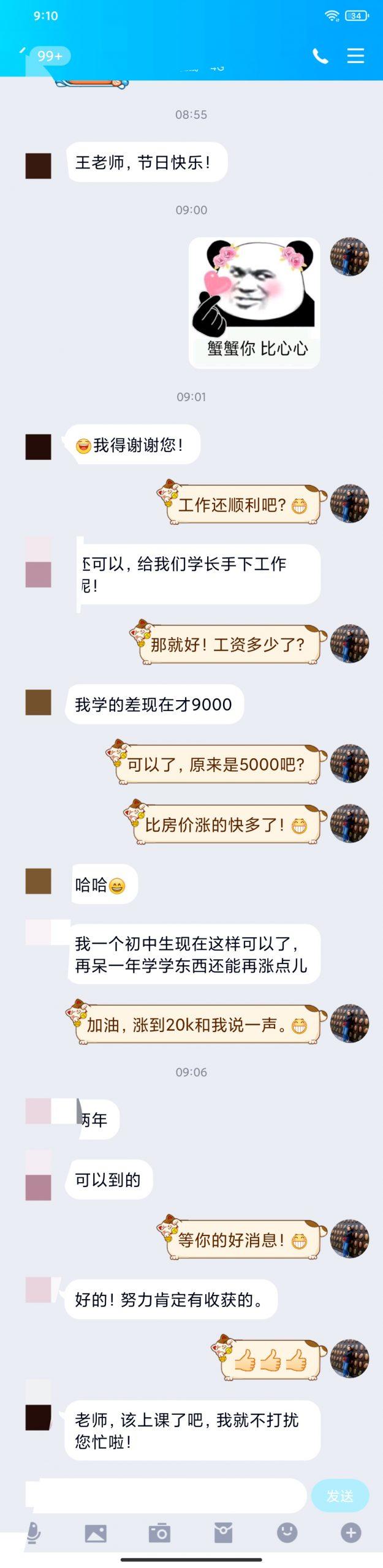 【就业喜讯-924期】初中生薪资翻倍!