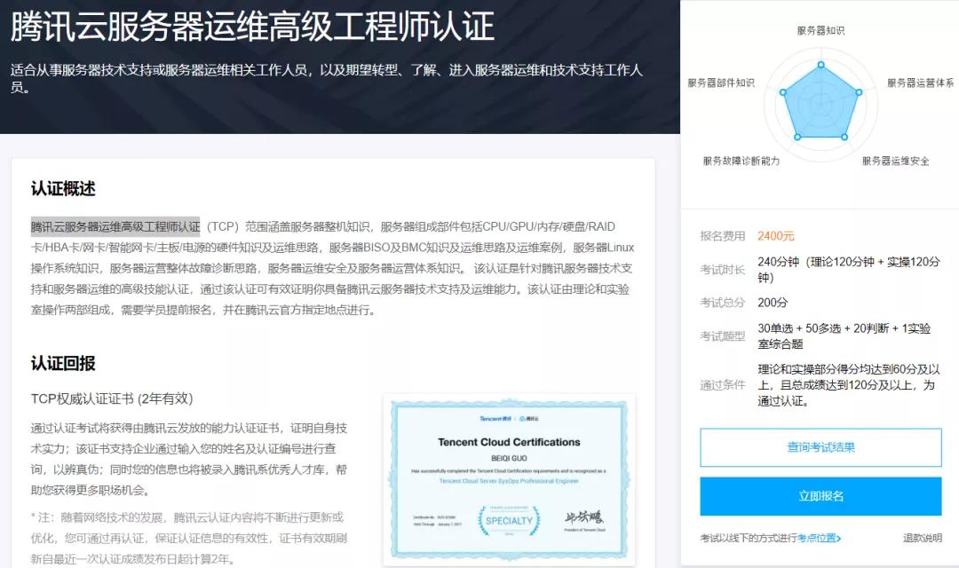 @所有人,携手红帽、腾讯云官方考证居然能便宜这么多?戳→