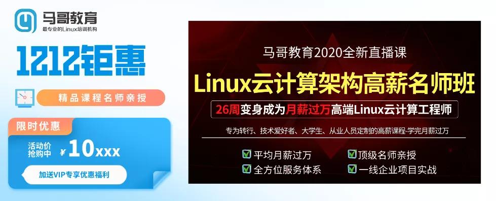 【爆】2021年小米、新浪、百度告诉你,Linux运维人必须提升到SRE!没得选!