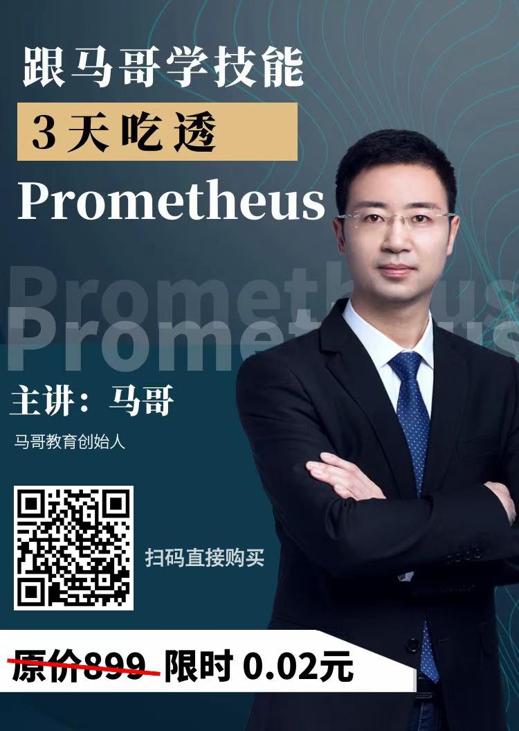 马哥亲授!3天吃透Prometheus!