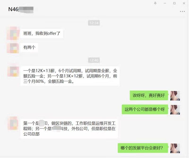 【学员喜讯-937期】网络班学员刚面试就收到2家offer,年薪16w