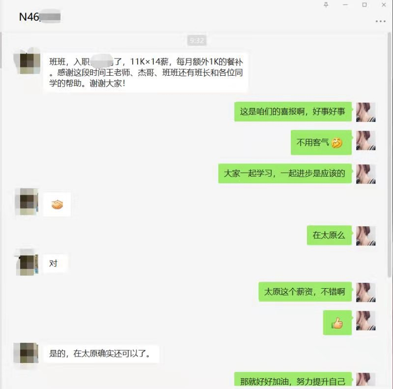 【学员喜讯-939期】网络班学员,太原入职,年薪16w